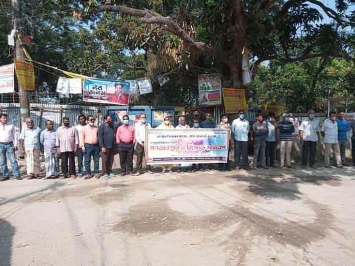 চাটমোহরে 'সাম্প্রদায়িকতার বিরুদ্ধে গণ অবস্থান ও বিক্ষোভ সমাবেশ' অনুষ্ঠিত