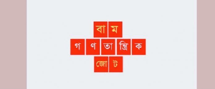 মোদির আমন্ত্রণ প্রত্যাহার করুন : বাম জোট