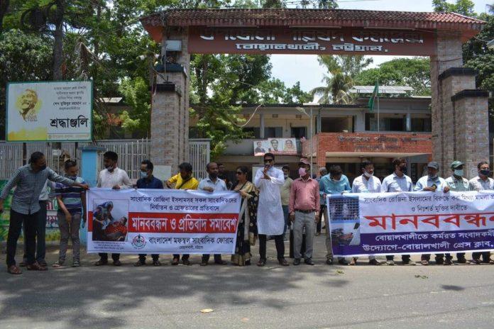 সাংবাদিক রোজিনার মুক্তির দাবীতে চট্টগ্রাম বোয়ালখালীতে মানববন্ধন